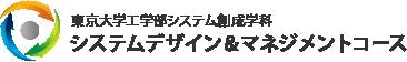 東京大学工学部システム創成学科 事務室からのお知らせ
